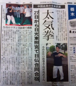 0620東京新聞