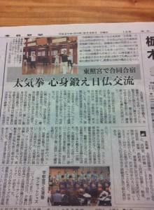0628産経新聞